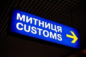 Фото - Аккредитация на таможне (услуги регистрации) в Киеве №1
